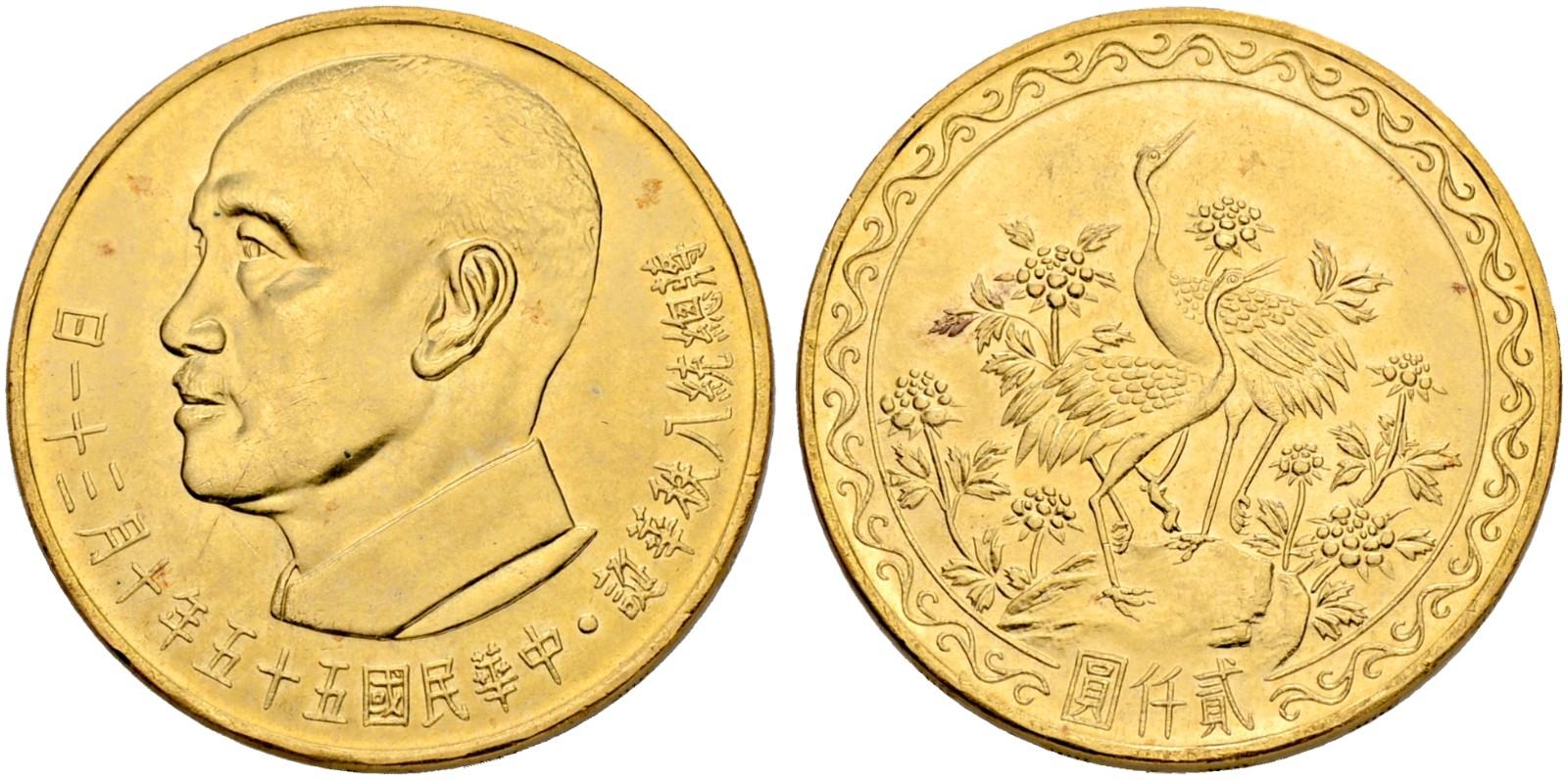 80th Birthday of Chiang Kai-shek Taiwan commemorative coin 1 yuan 1966 UNC