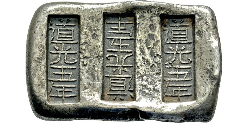 the Qing dynasty  Yong Zheng  Rectangle  Silver ingot  Yuanbao  Coin